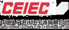 中国电子进出口宁波有限公司