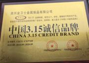 """贵州金卫士荣获""""中国3.15诚信品牌"""""""