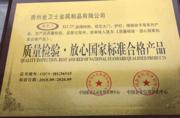 """贵州金卫士荣获""""质量检验·放心国家标准合格产品"""""""
