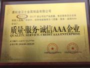 """贵州金卫士荣获""""质量·服务·诚信·AAA企业"""""""