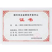 绍兴市企业研究开发中心证书