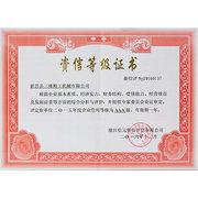 资信荣誉证书