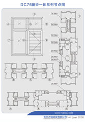 DC76窗纱一体系列节点图