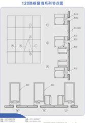 120隐框幕墙系列节点图
