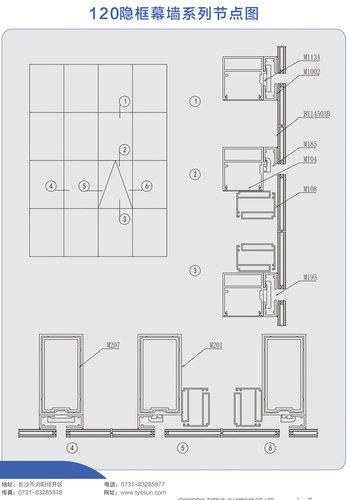 长沙120隐框幕墙系列节点图