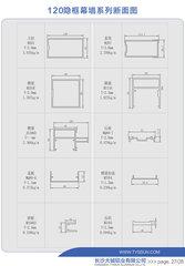 湖南120隐框幕墙系列断面图