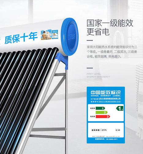 济南力诺瑞特太阳能热水器 济南力诺瑞特壁挂式太阳能热水器