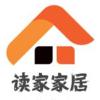 海南讀家家居裝飾有限公司