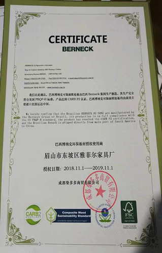雅菲儿家具厂荣获巴西博纳克环保板材授权使用商