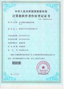 軟件著作權登記證書(二)