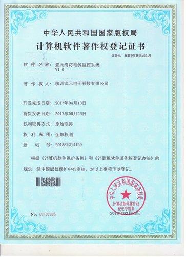 软件著作权登记证书(二)
