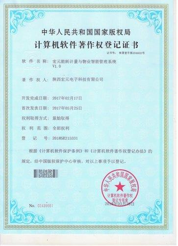 软件著作权登记证书(三)