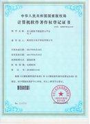 软件著作权登记证书(四)