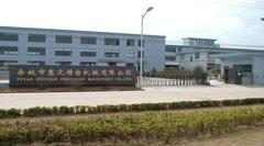 宁波惠元精密机械有限公司