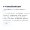 焦点科技旗下中国制造网领动云建站优化北仑联系中心