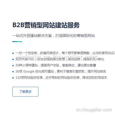 焦点科技旗下中国制造网领动云建站优化余姚联系中心