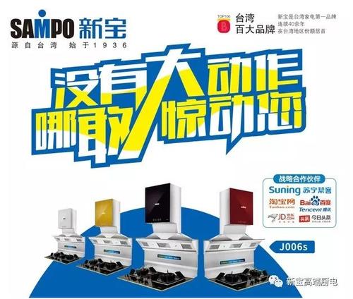 新起点,新征程!sampo新宝广东运营中心成立,全国招商!