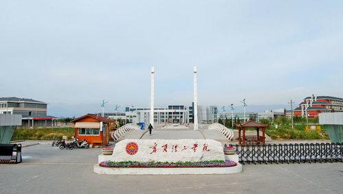 宁夏理工大学
