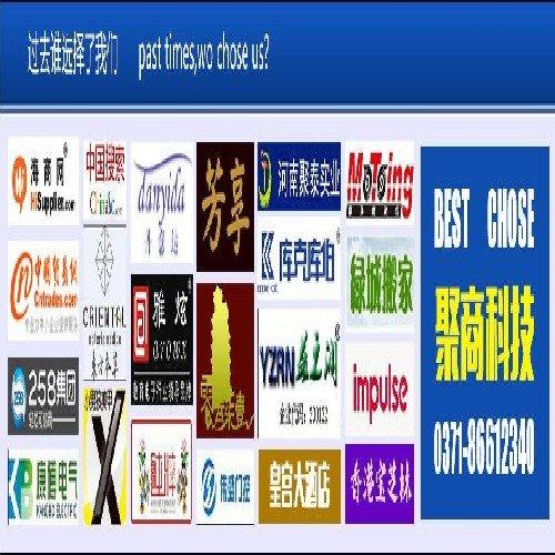 漯河網站營銷推廣公司、鄭州哪家鄭州關鍵詞優化公司比較好