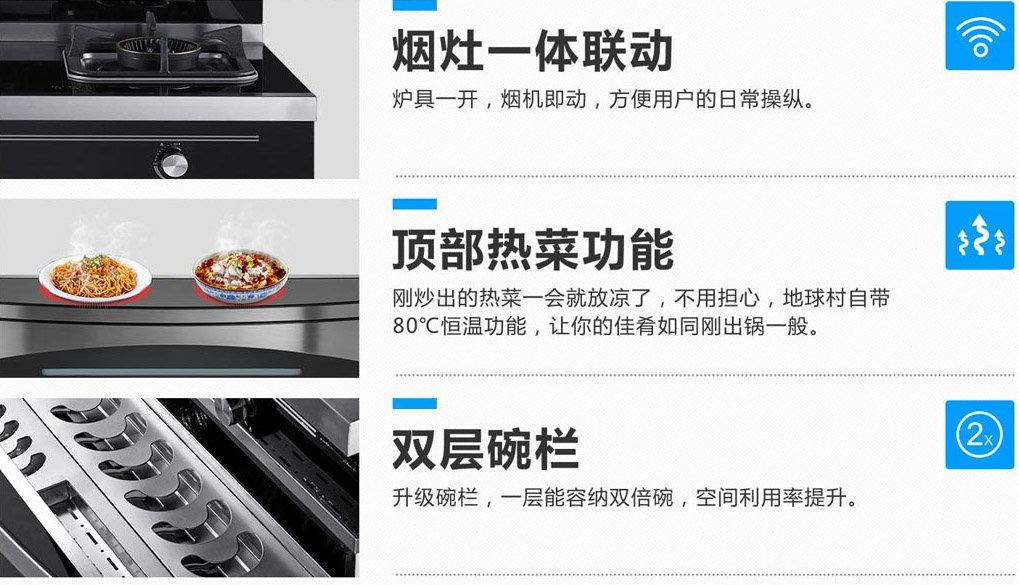 廣東超值的地球村36號燃氣竈具出售集成竈廠家