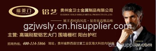 贵州金卫士金属有限公司广告