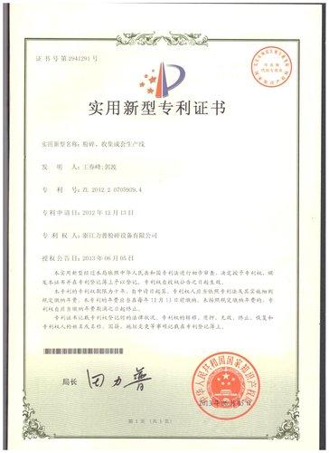 易胜博官网在线、收集成套生产线