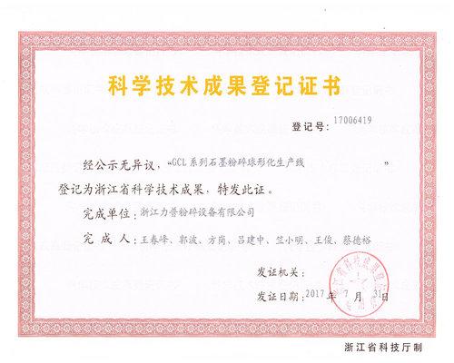 GCL系列石墨易胜博官网在线球形划生产线