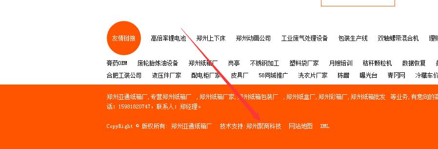 郑州市亚通纸箱厂