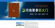 河南聚泰實業有限公司網絡推廣效果