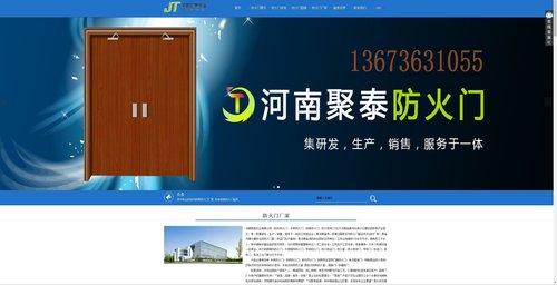 河南聚泰实业有限公司