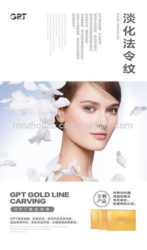 黄金线雕淡化法令纹