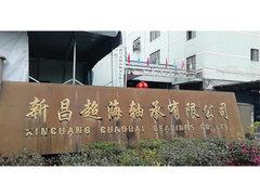 新昌县超海轴承有限公司
