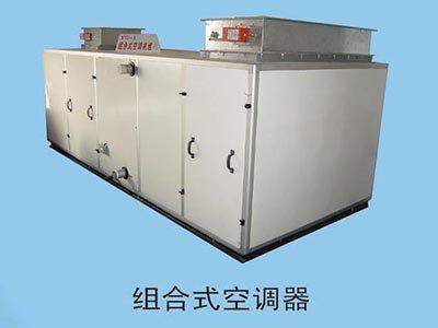 沈阳空调机组辽宁好用的组合式空调器供应