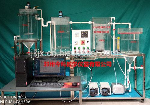 A2O法城市污水处理模拟实验装置(计算机控制) A2O法城市污水处理模拟实验设备  今科*新报价