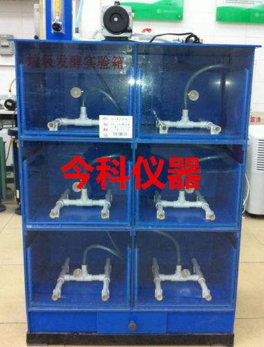 垃圾发酵实验箱