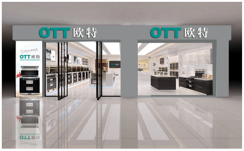 欧特集成灶积极进行专卖店终端建设,发力补贴经销商