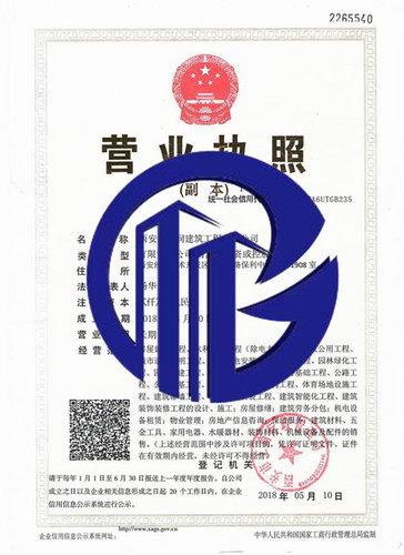 西安工商营业执照注册