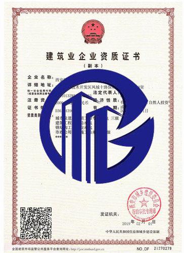 西安某劳务工程公司资质