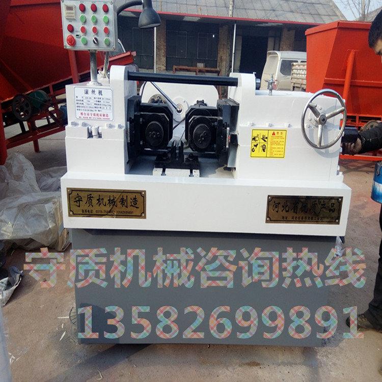 江苏80型滚丝机_邢台液压滚丝机选守质机械_价格优惠