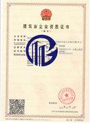 汉中建筑行业资质办理