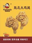郑州市凯尚达餐饮管理咨询有限公司