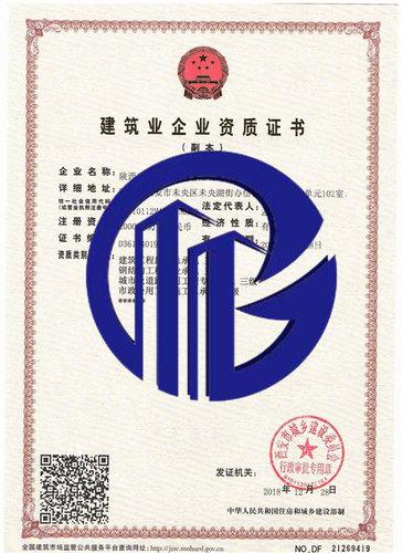 陕西建筑安全许可证办理价格