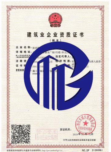 汉中建筑资质服务办理服务机构