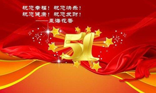 驰屹竞博电竞电子竞技竞猜安装工程公司祝你五一节快乐