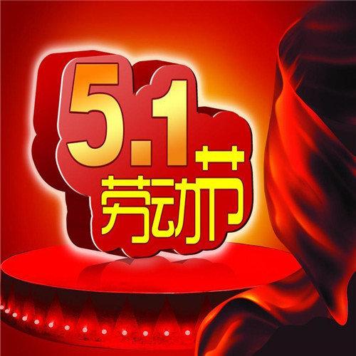 贵州宏鑫轻质隔墙厂祝您五一节快乐!