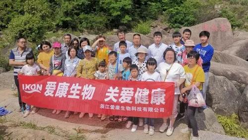 浙江爱康生物科技有限公司庆五一团建活动总结