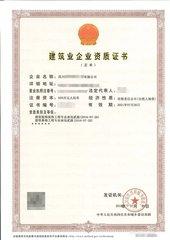 榆林建筑资质服务办理服务机构