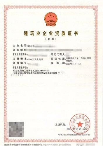 西安专业办理建筑资质公司