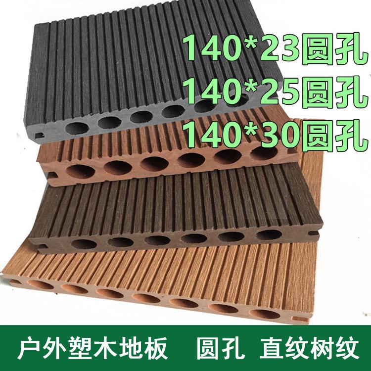 木塑板生產廠家信譽好的木塑地板公司
