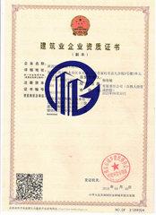 西安建筑专业资质代办服务公司